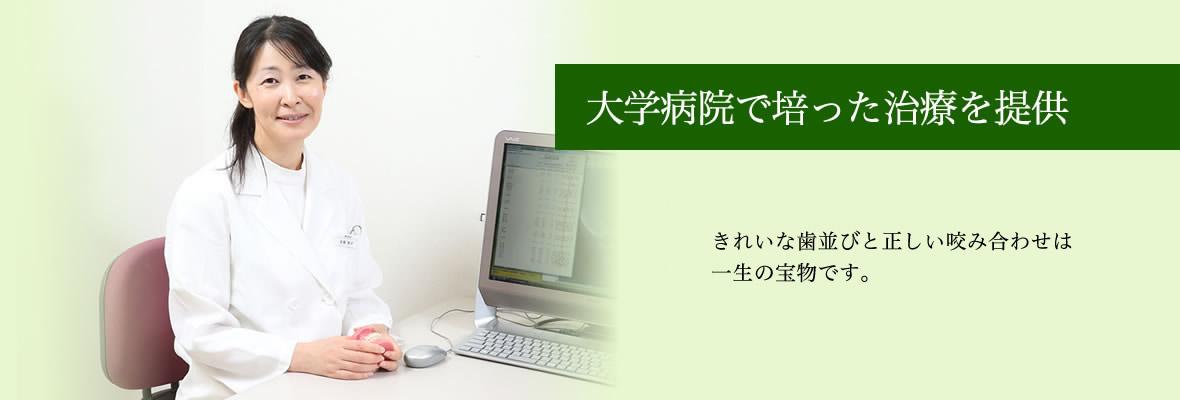 大学病院レベルの治療を神戸で