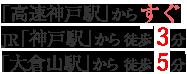 JR「神戸駅」から徒歩4分/「高速神戸駅」からすぐ/「大倉山駅」から徒歩4分
